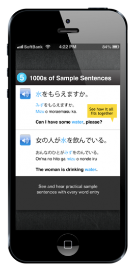 Screenshot 6 - Learn Japanese - WordPower