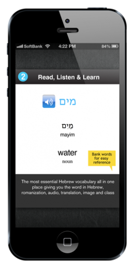 Screenshot 3 - Learn Hebrew - Free WordPower