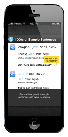 Screenshot 6 - Learn Hebrew - Free WordPower